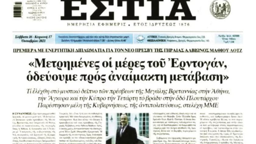 Atina'da gizli Türkiye toplantısı İngiltere:  Erdoğan'ın günleri...